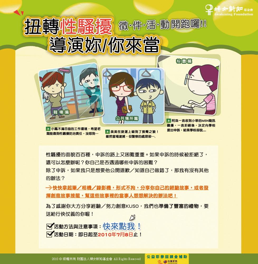 性騷擾   [組圖+影片] 的最新詳盡資料** (必看!!) - www.go2tutor.com