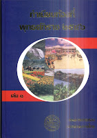 Cover of Local Directory Volume 1