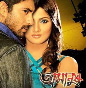 Amanush Bengali Movie MP Songs
