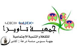 جمعية تاويزا