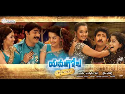 yamagola malli modalaindhi � telugu movie download link