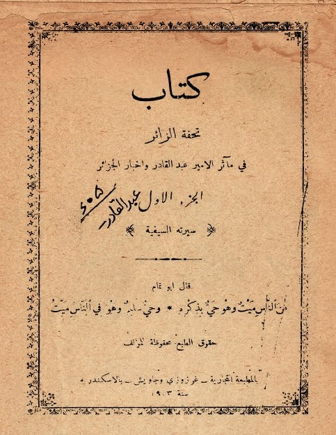 تحميل كتاب المواقف للأمير عبد القادر الجزائري pdf