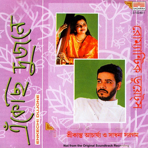 Maya Re Maya Re Bengali Song Download: Srikanto Acharya: EKECHHI DUJONE By Srikanto Acharya With