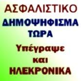 ΨΗΦΙΣΕ ΓΙΑ ΤΟ ΑΣΦΑΛΙΣΤΙΚΟ
