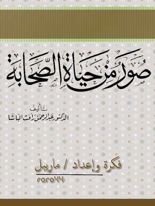 تحميل كتب اسلاميه مجانا