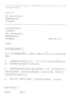 Chinese@SPM *2009*: 公函范文(2008 SPM應用文題目)