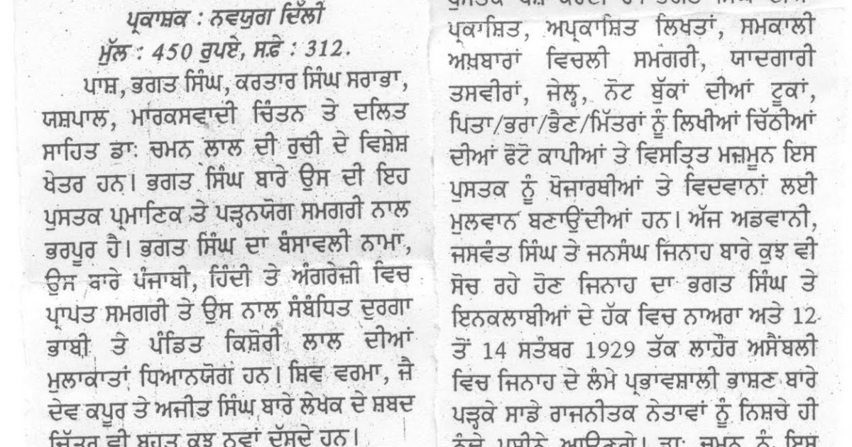 bhagat singh study chaman lal reviews on my punjabi book on  bhagat singh study chaman lal reviews on my punjabi book on bhagat singh