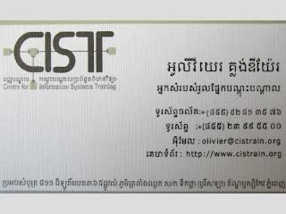 carte de visite anglais 6 mois au Cambodge: 20070522   Carte de visite