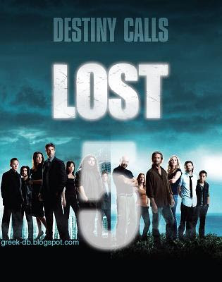 Lost Season 5 - The greek DataBase