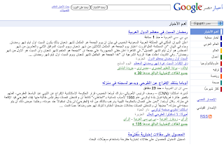 File Google Launches The Arabic Edition of Google Sites and Four New Arabic Local Editions of Google News