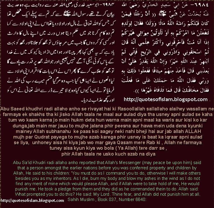 Islamic Quotes: Hadith: Allah Ka Khauff Aur Allah Ki Bakhsish