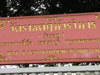 Wat Rachakhrueworawihan