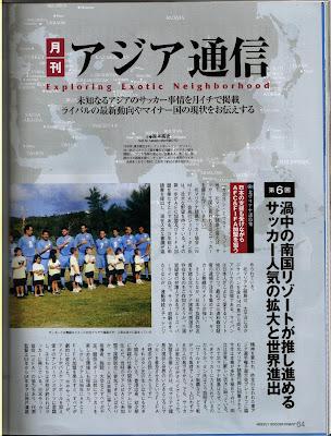 NMIFA Soccer Magazine
