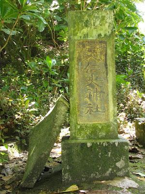 Tinian Shinto Shrine