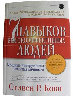 7навыков кови книга