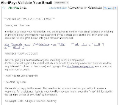 ธนาคารออนไลน์ Alertpay (AP) 6