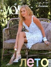 Журнал мод №537