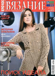 http://vyazem.blogspot.com/ Вязание для взрослых №10 2010 Крючок
