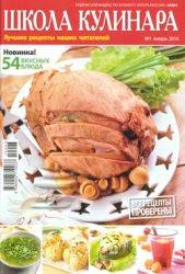 Школа кулинара №1 2010, рецепты блюд с хурмой