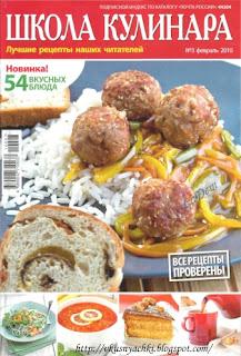 Школа кулинара №3 2010, рецепты постных блюд
