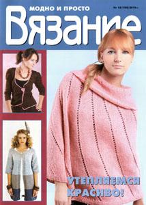 http://vyazem.blogspot.com/ vjazanie modno i prosto №15 2010, pulover, palto, zhaket,