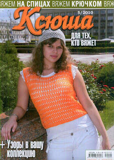 http://vyazem.blogspot.com/ Ксюша №5 2010, жакет, пуловер, топ