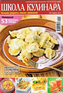 Школа кулинара №7 2010, турецкая кухня