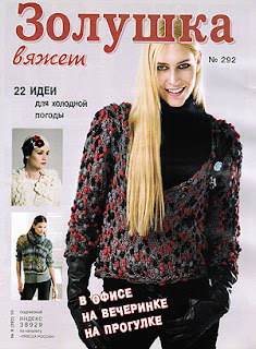 Золушка вяжет №292 2010 жакт, пуловер, болеро