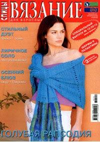 Вязание для взрослых. Спицы. Спецвыпуск №12 2010 Шарфы и палантины
