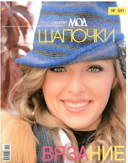 Журнал мод №541, шапочка, кепи, берет