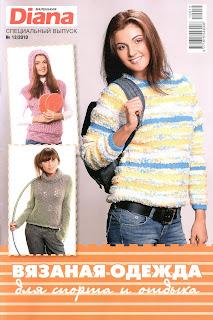 Журнал Маленькая Dianа №12 2010 Спецвыпуск Вязаная одежда для спорта и отдыха