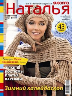 Наталья №1 2010
