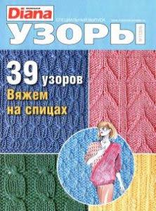 Маленькая Diana Спецвыпуск №11 2010 Узоры