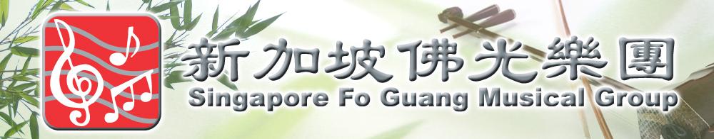 新加坡佛光乐团
