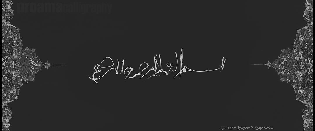 20 Islamic Wallpapers, Pictures In HD, Islamic Calligraphy ...