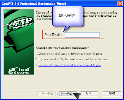 cuteftp pro 7 serial number