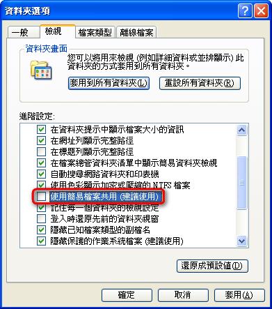 取消 Windows XP 簡易檔案共用 - AHA Computer Technical Blog