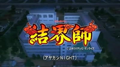 [Anime] Kekkaishi Kekkaishi12