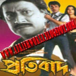 bengali film protibad video song