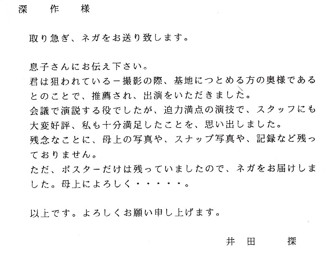 Letter In Japanese Altin Northeastfitness Co