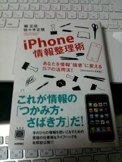 iPhone情報整理術