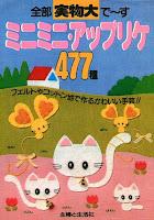 Aplica%C3%A7%C3%A3o%2BFeltro%2BJaponesa00 - revista japonesa para baixar