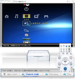 Sony PSX en acción
