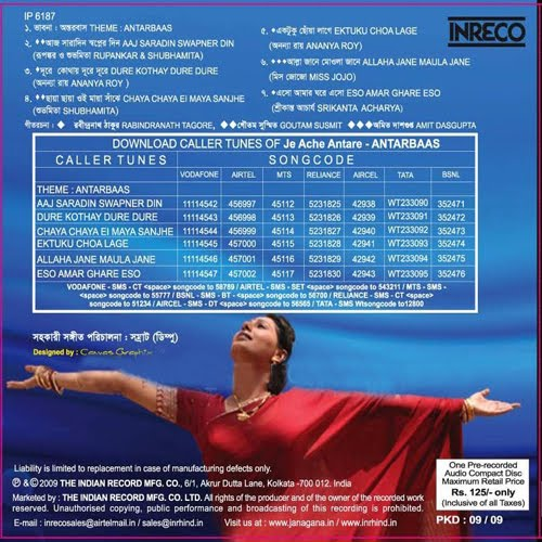 Maya Re Maya Re Bengali Song Download: Sur: Antarbaas(2010)bengali Movie Mp3 Song Download