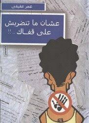 كتاب علشان متنضربش علي قفاك Cover_s