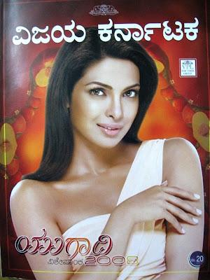 Vijaya Karnataka Yugaadi Visheshaanka Cover Page