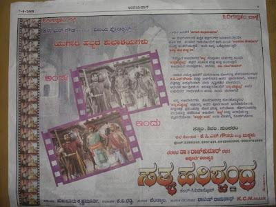 Sathya Harishchandra Kannada film ad in Udayavani, Kannada news paper
