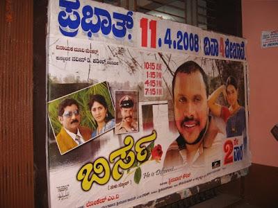 Birse Tulu Film Poster