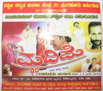 Tulu drama Madime poster