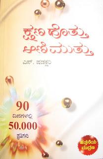 Kshana Hottu Aani Muttu by S Shadakshari Cover Page